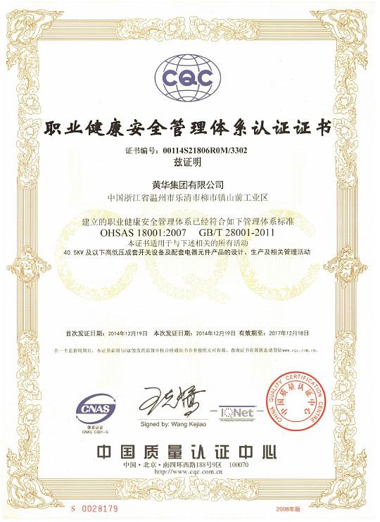 OHSAS18001职业健康证书