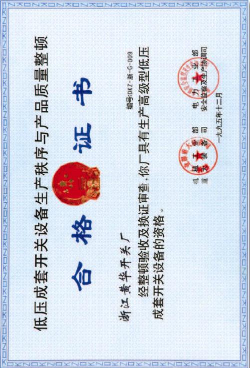 低压成套开关设备生产合格证