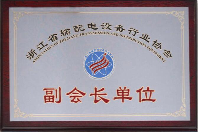 浙江省输配电设备行业协会副会长单位
