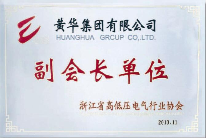 浙江省高低压电气行业协会副会长