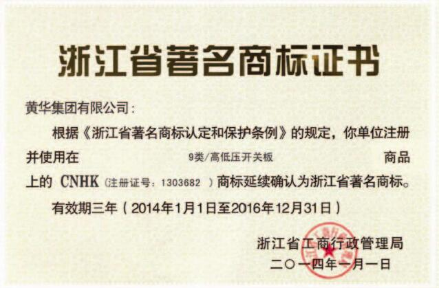 浙江省著名商标证书