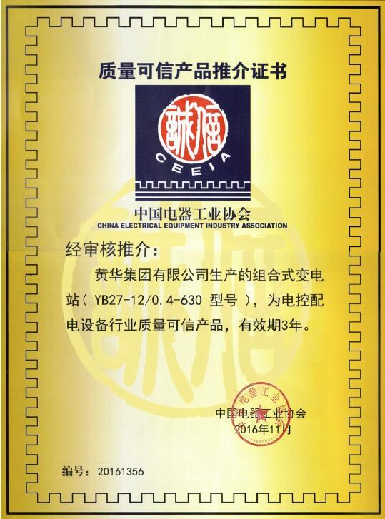 YB27-12/0.4-630质量可信产品推介证书