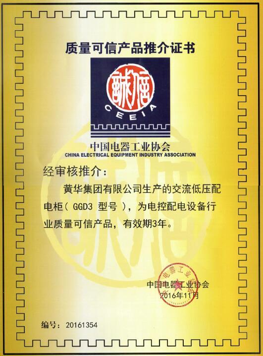GGD3质量可信产品推介证书