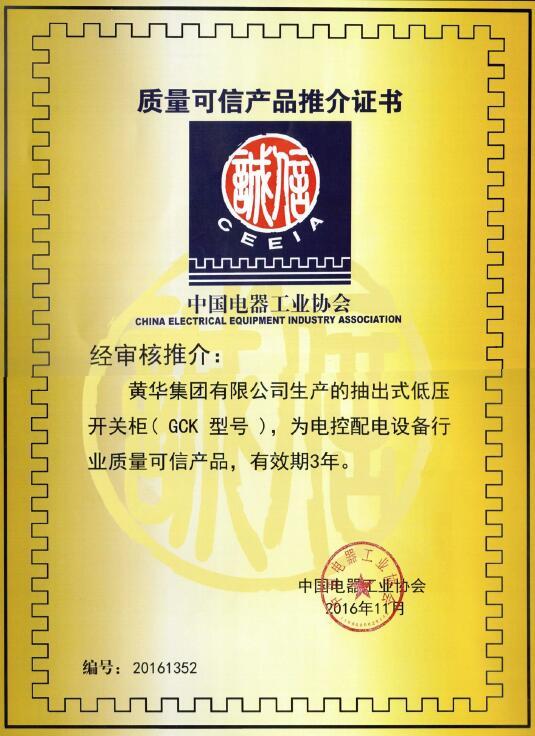 GCK型号质量可信产品推介证书