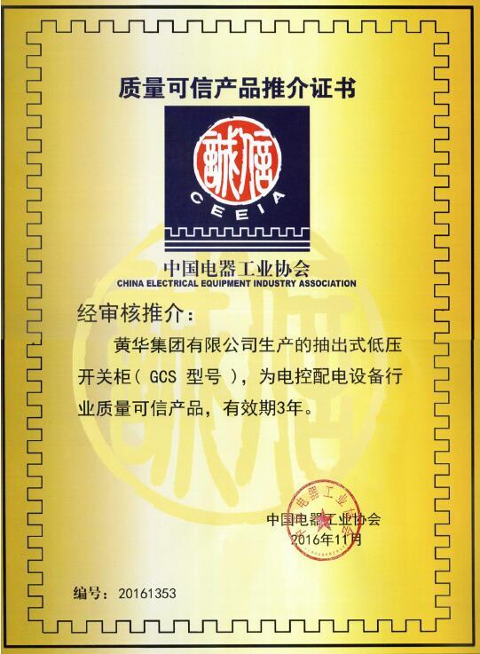 GCS型号质量可信产品推介证书