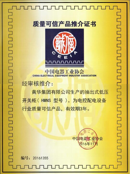 HMNS型号质量可信产品推介证书