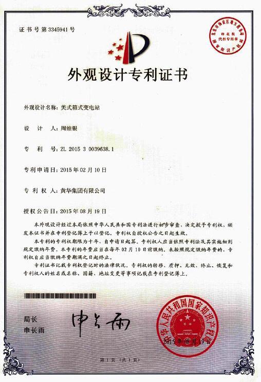 美式箱式变电站外观设计专利证书
