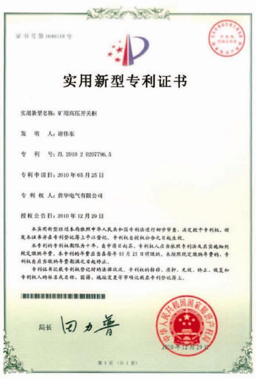 矿用高压开关柜实用新型专利证书