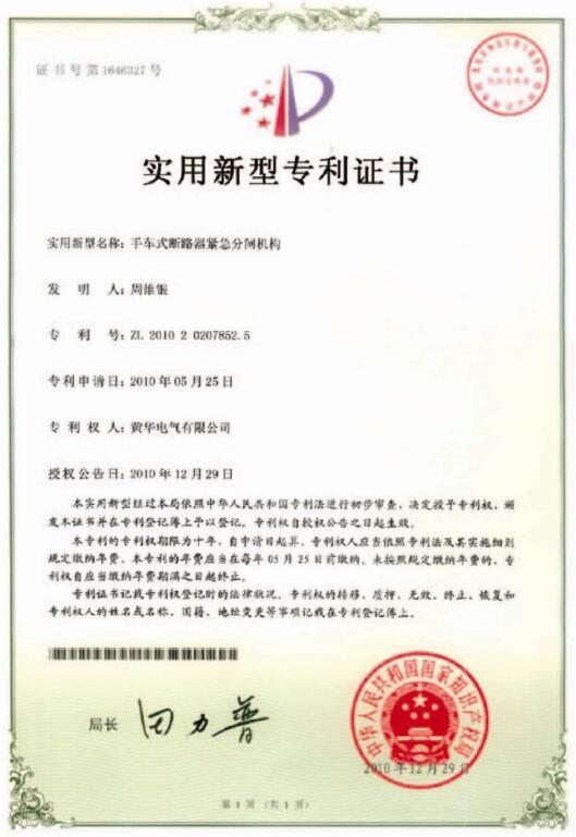 手车式断路器紧急分闸装置专利证书