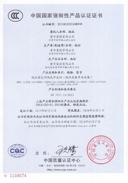 低压固定间隔式开关柜产品CCC证书