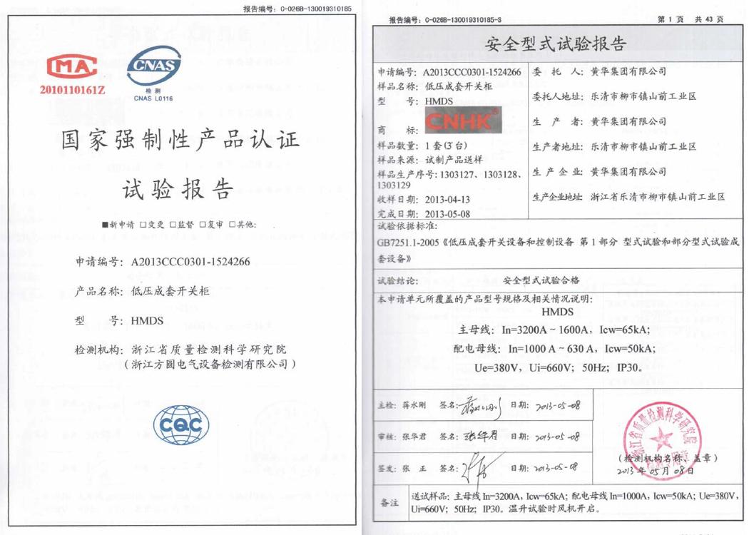 HMDS安全型式实验报告