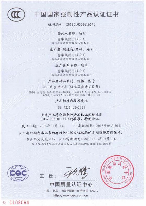 低压成套开关柜CCC认证