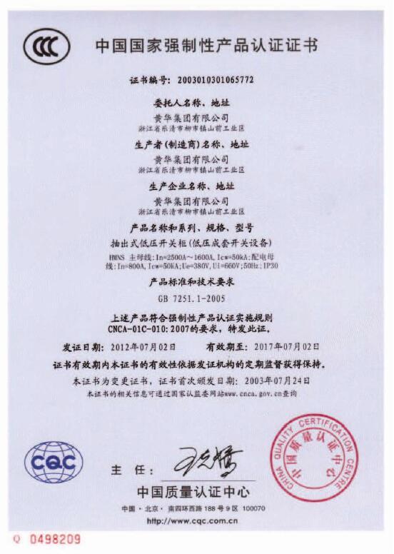 抽出式低压开关柜CCC认证
