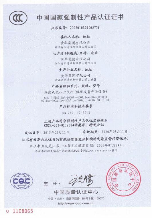 抽出式低压开关柜CCC强制性产品认证证书