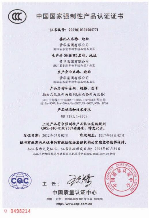 抽出式低压开关柜CCC证书