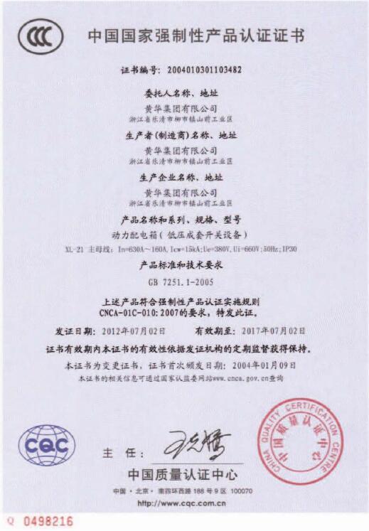 动力配电箱CCC证书