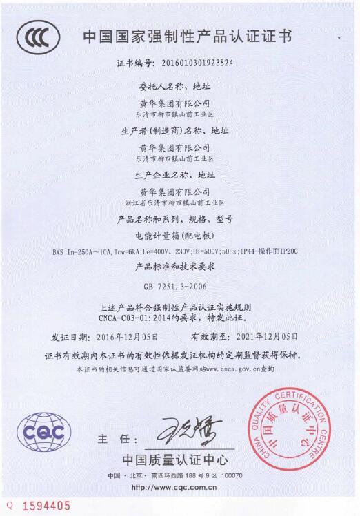电能计量箱CCC证书