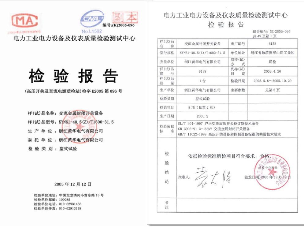 KN61-40.5(Z)/T1600-31.5检验报告