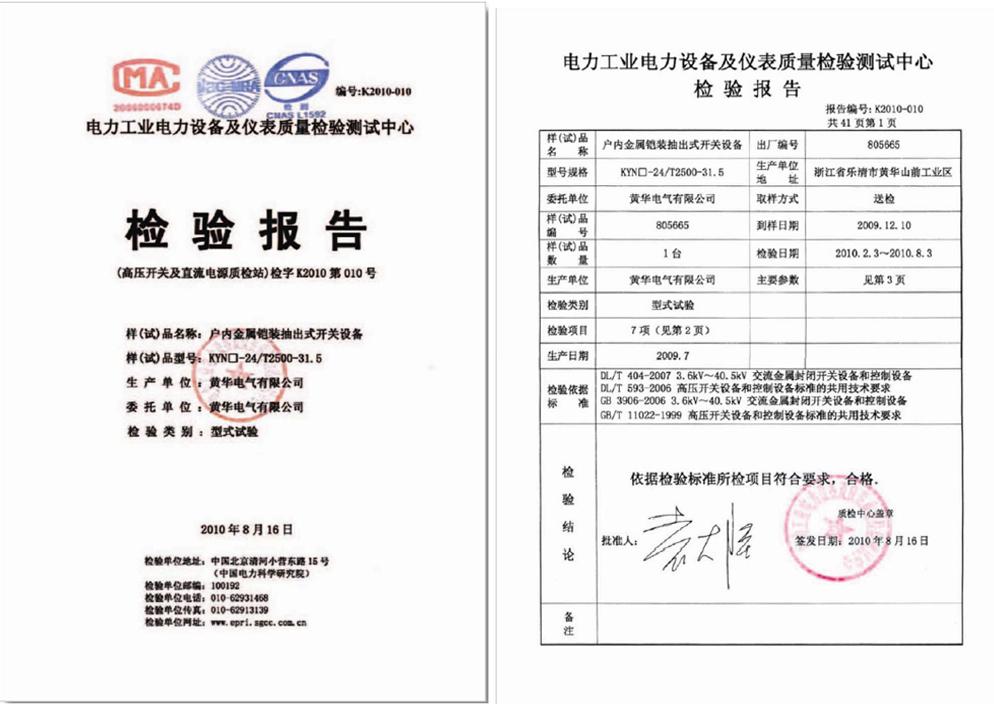 KYN-24/T2500-31.5检验报告