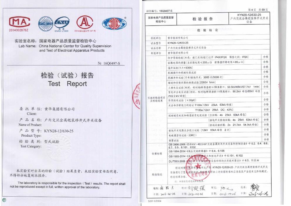 KYN28-12/630-25检验报告