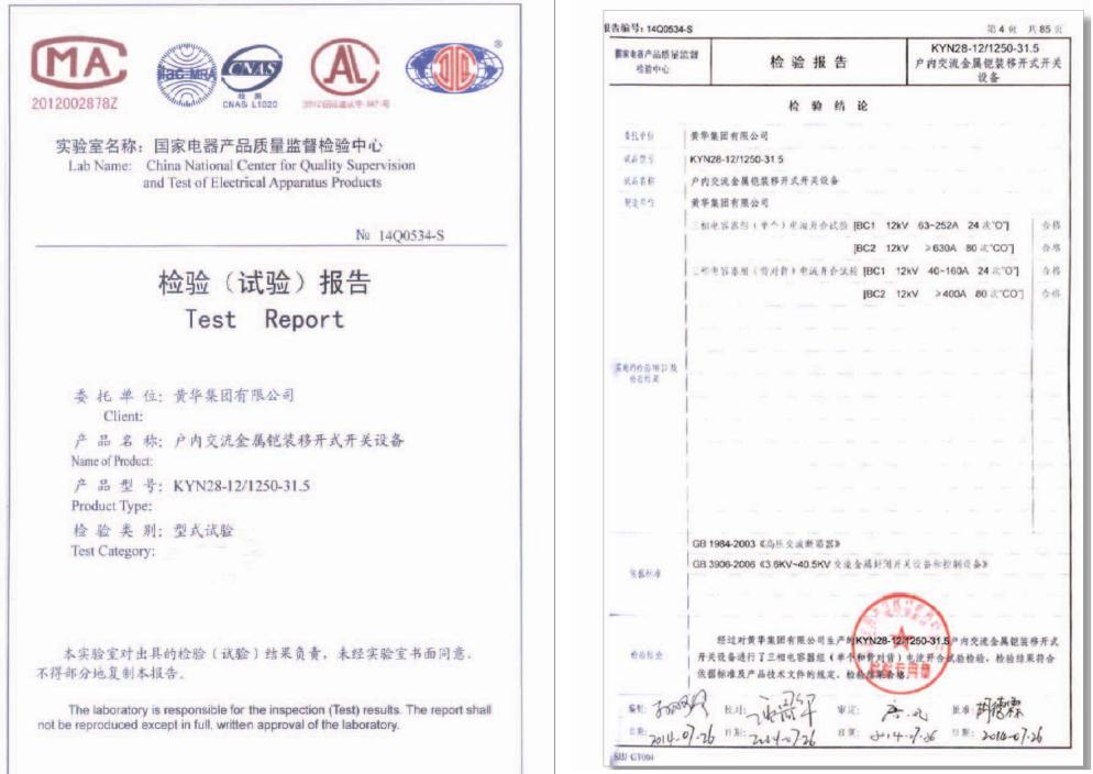 KYN28-12/1250-31.5检验报告