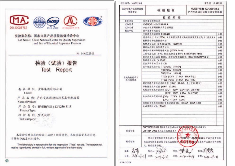HVEB(VS1-12/1250-31.5检验报告)