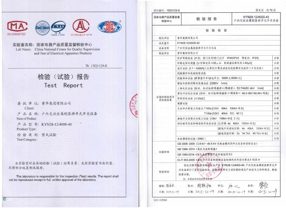 KYN28-12/4000-40检验报告