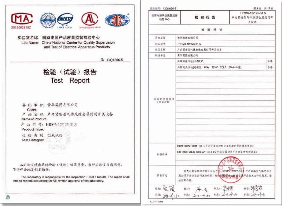 HRM6-12/125-31.5检验报告