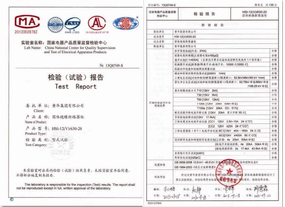 HSI-12(v)630-20检验报告