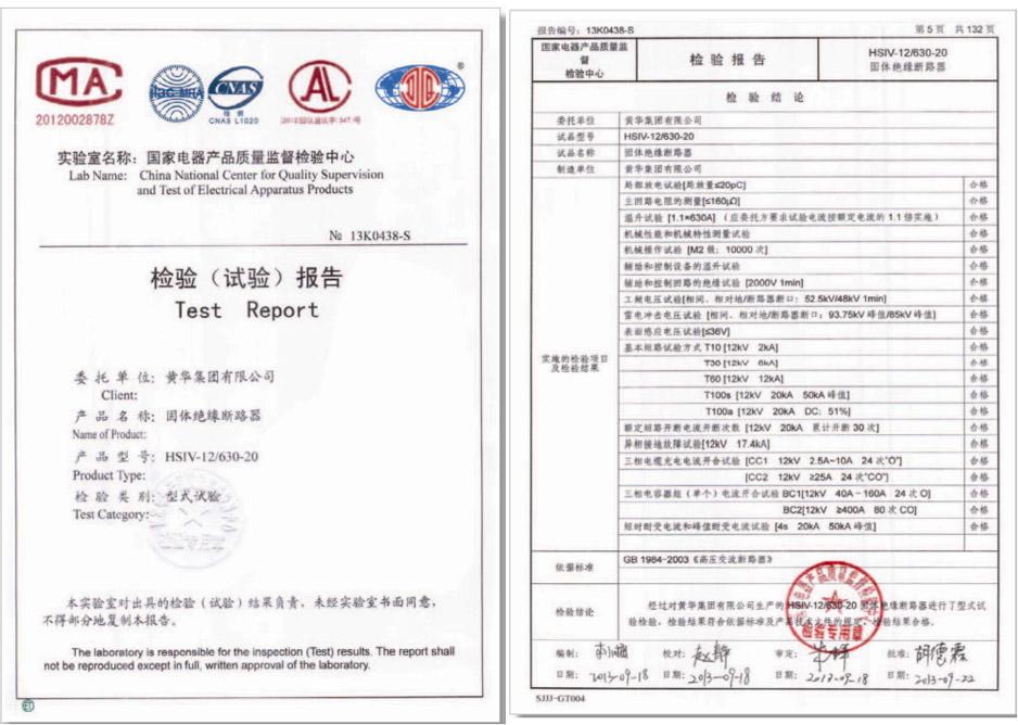 HSIV-12/630-20检验报告