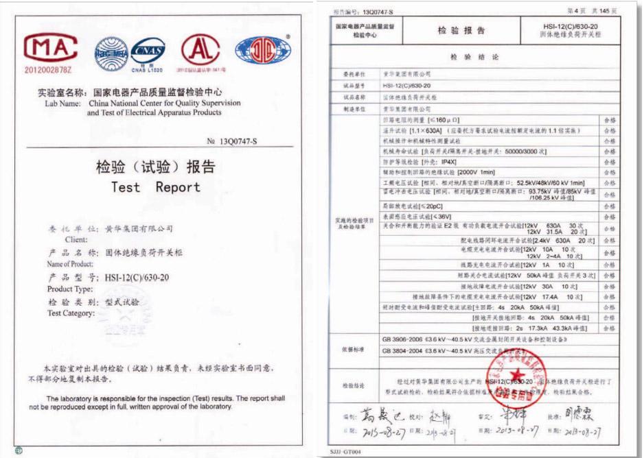 HSI-12(C)630-20检验报告