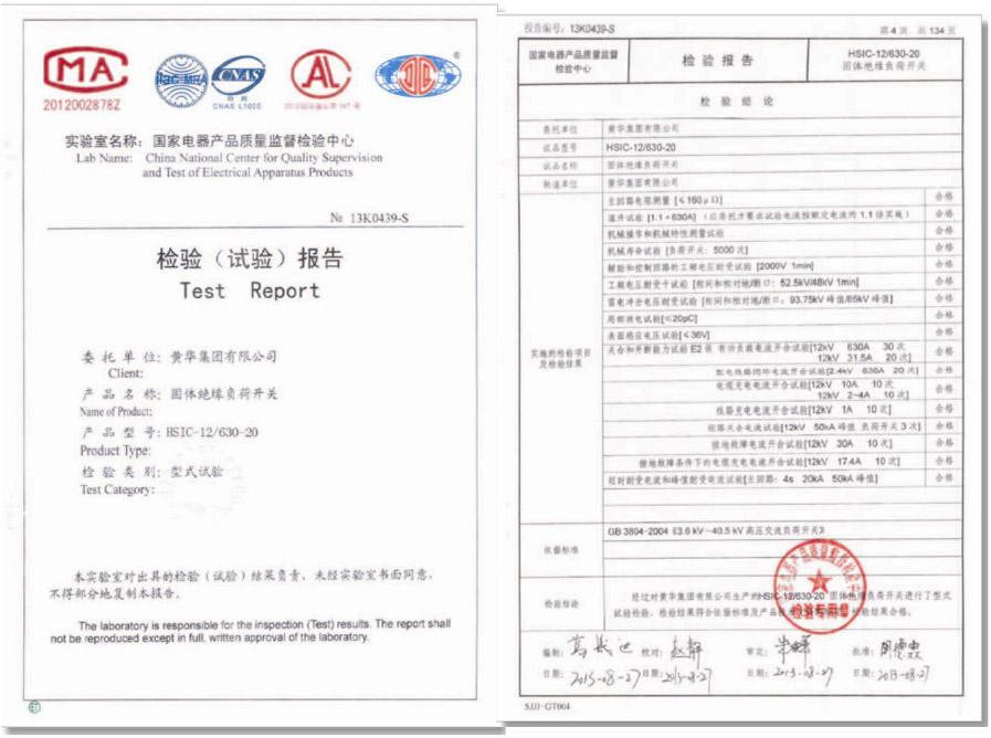 HSIC-12/630-20检验报告