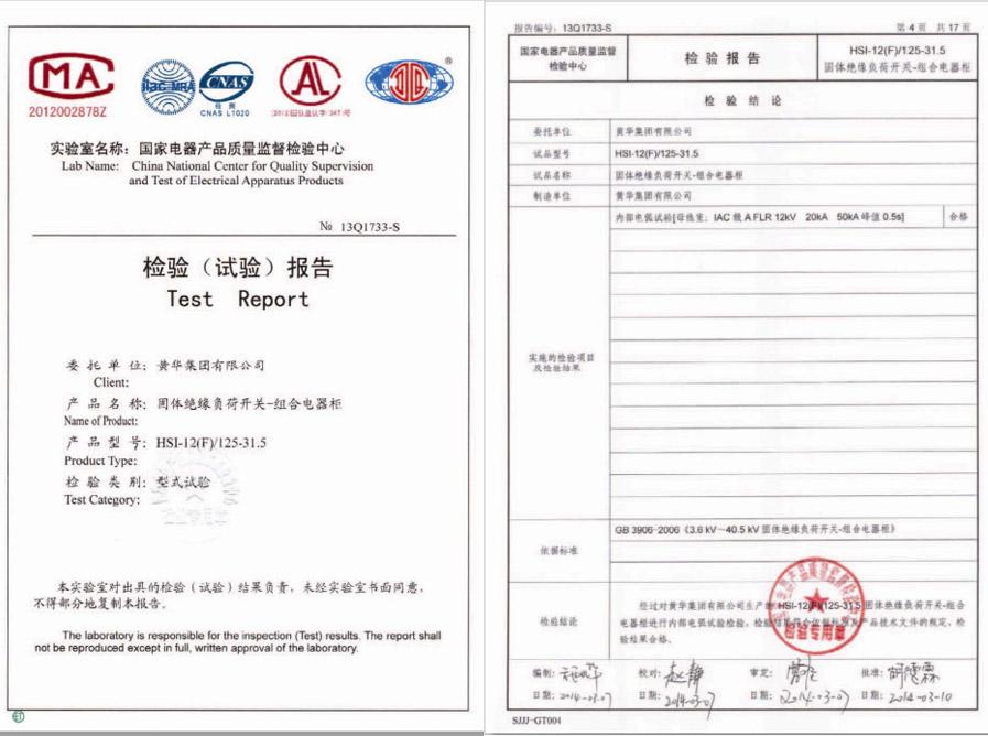 HSI-12(F)/125-31.5检验报告