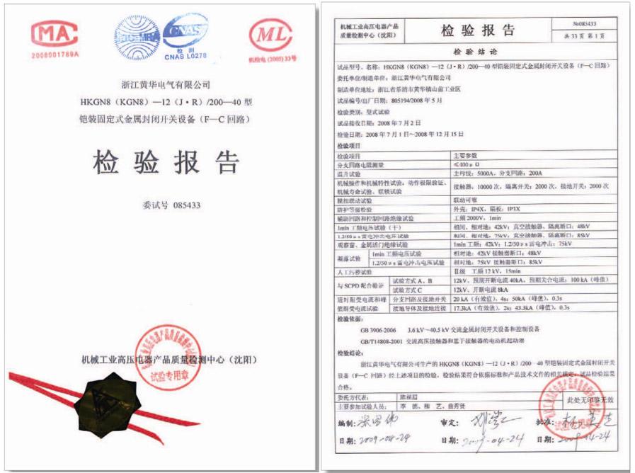 HKGN8(KGN8)-12(J.R)200-40检验报告