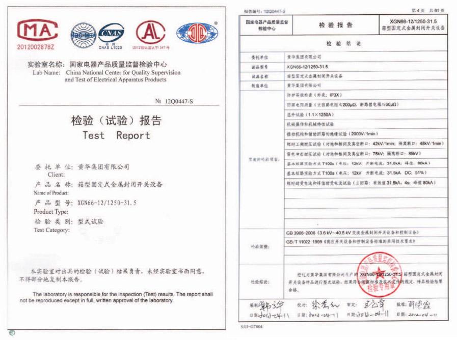 XGN66-12/1250-31.5检验报告
