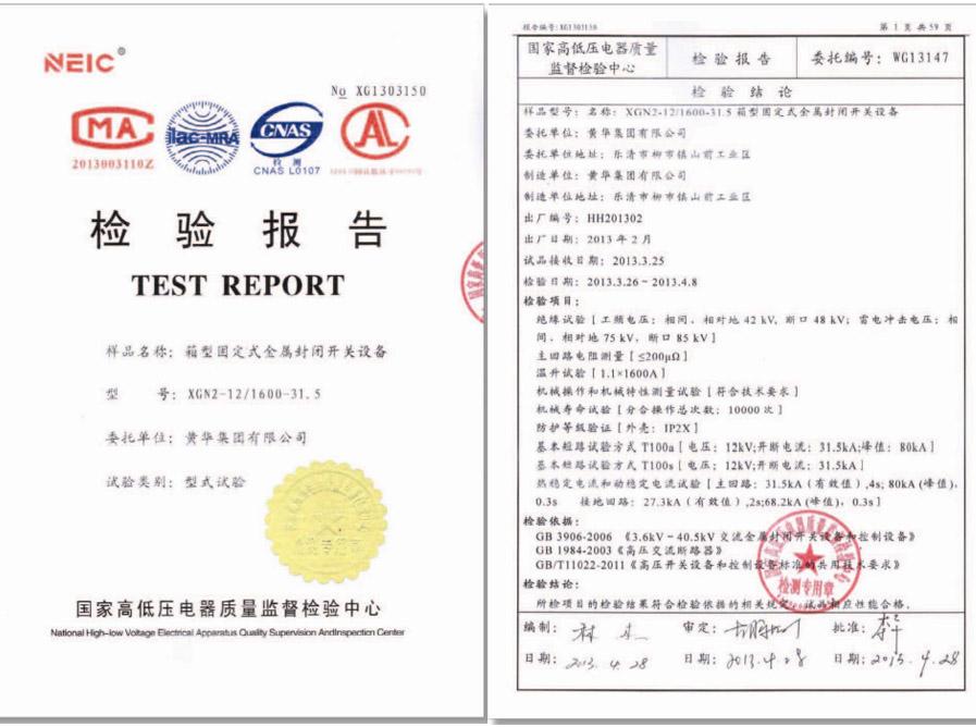 XGN2-12/1600-31.5检验报告