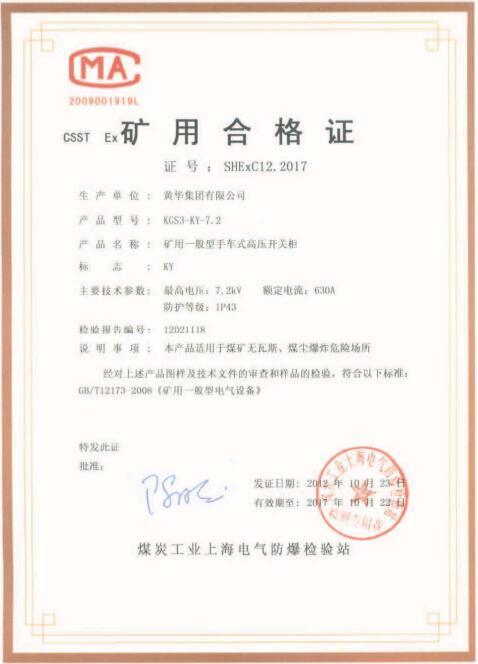 KGS3-KY-7.2矿用合格证