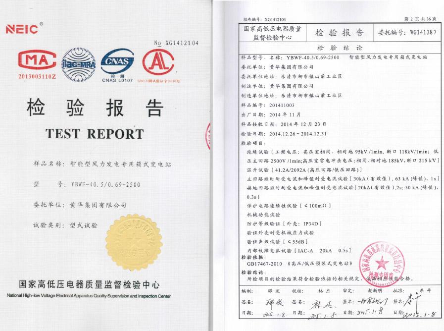 YBWF-40.5/0.69-2500检验报告
