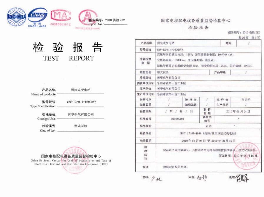 YBW-12/0.4-1600KVA检验报告