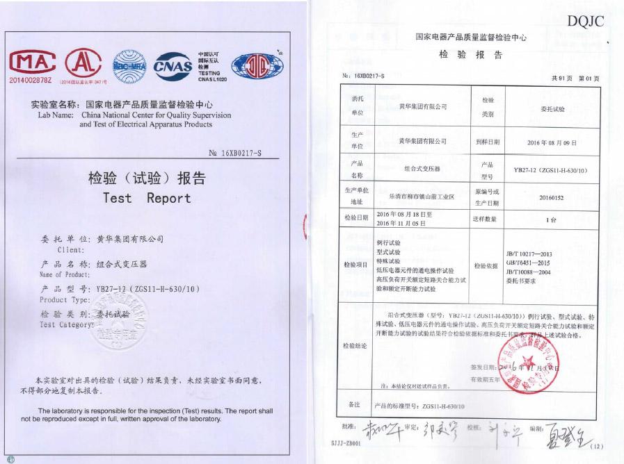 YB27-12检验报告