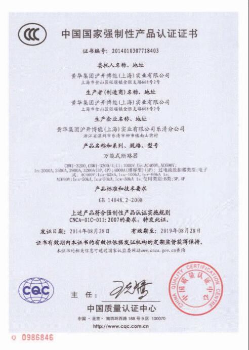 万能式断路器认证证书