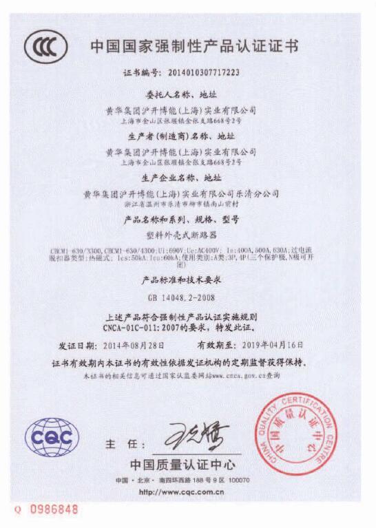 塑料外壳式断路器CCC证书