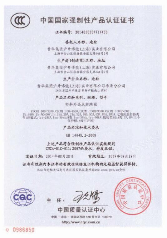 塑料外壳式断路器CCC认证证书