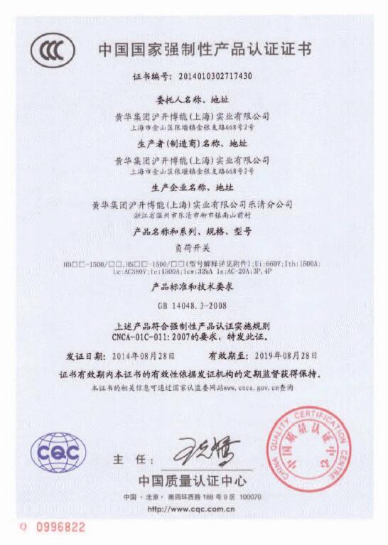 负荷开关CCC认证证书