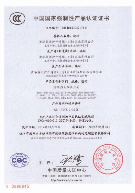 熔断器式隔离开关CCC认证