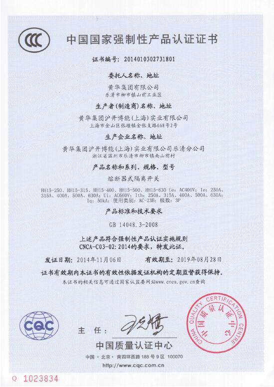 熔断器式隔离开关CCC认证证书
