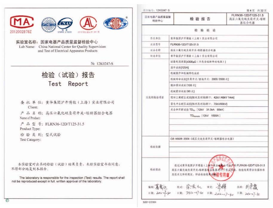 FLRN36-12D/T125-31.5检验报告