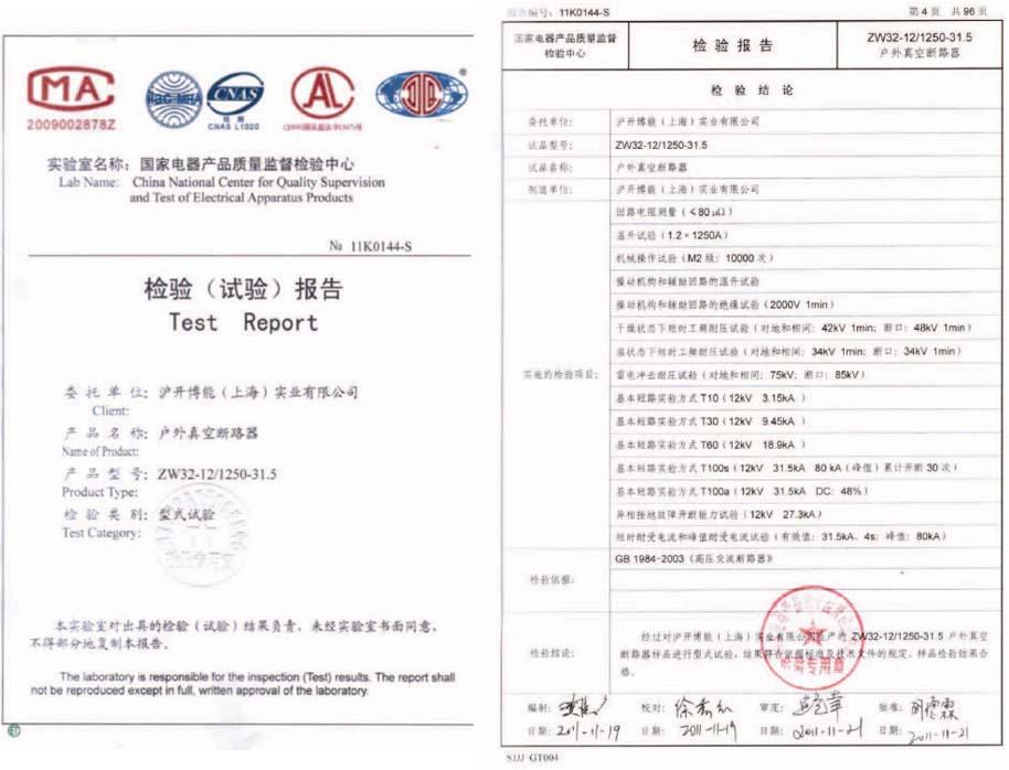 ZW32-12/1250-31.5检验报告