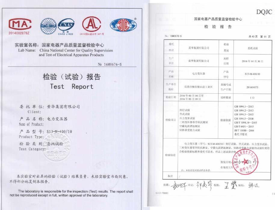 S13-M-400/10检验报告