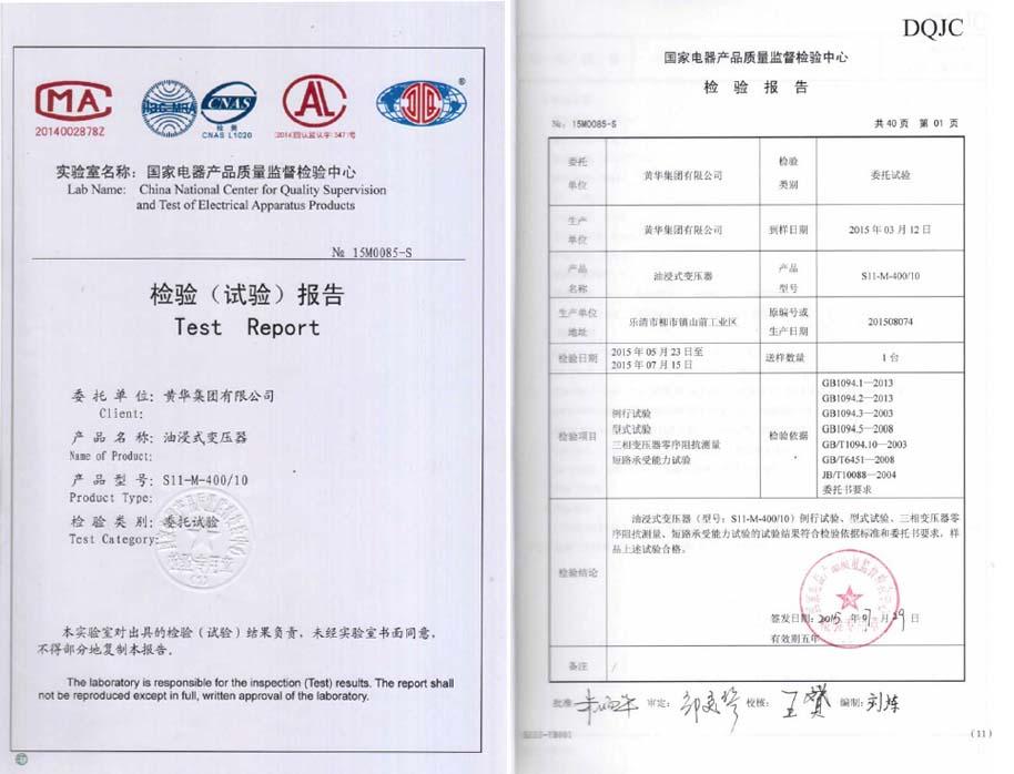 油浸式变压器S11-M-400/10检验报告